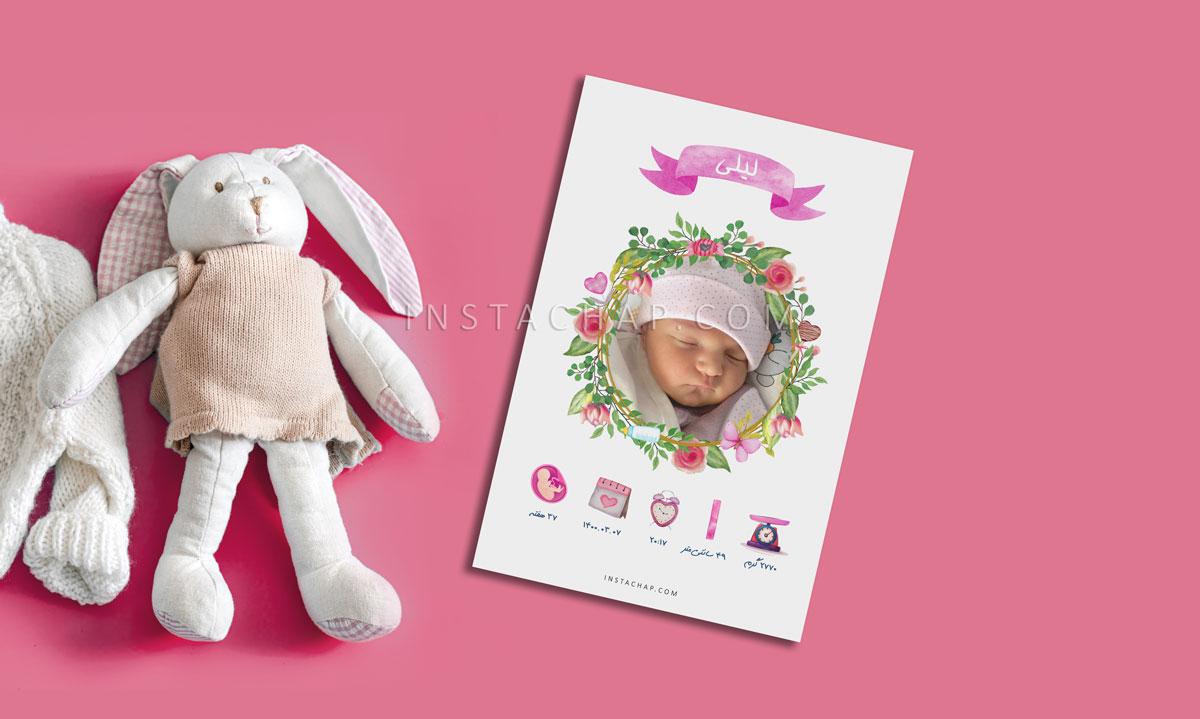 تابلو تولد نوزاد
