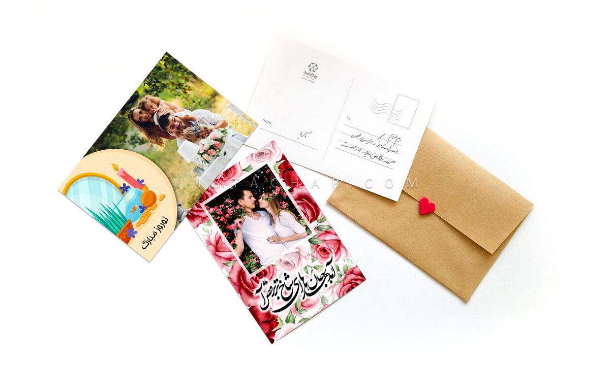 کارت پستال سال نو